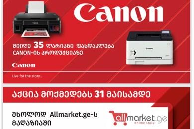 Canon-ის წამახალისებელი აქცია!