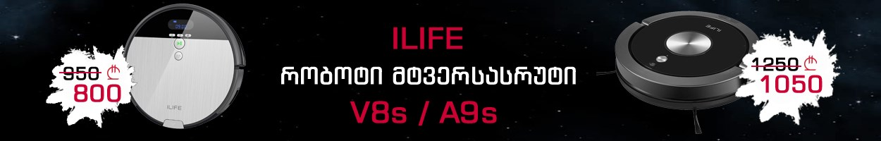 ilife sale
